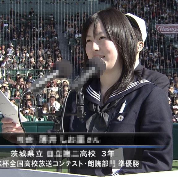 司会 甲子園センバツ 2009 : 高校 セーラー服 女子高生