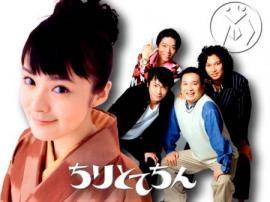 ちりとてちん (テレビドラマ)の画像 p1_1