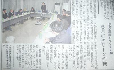 環境を良くする会 総会記事 北日本新聞