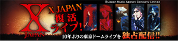 x japan 復活ライブ