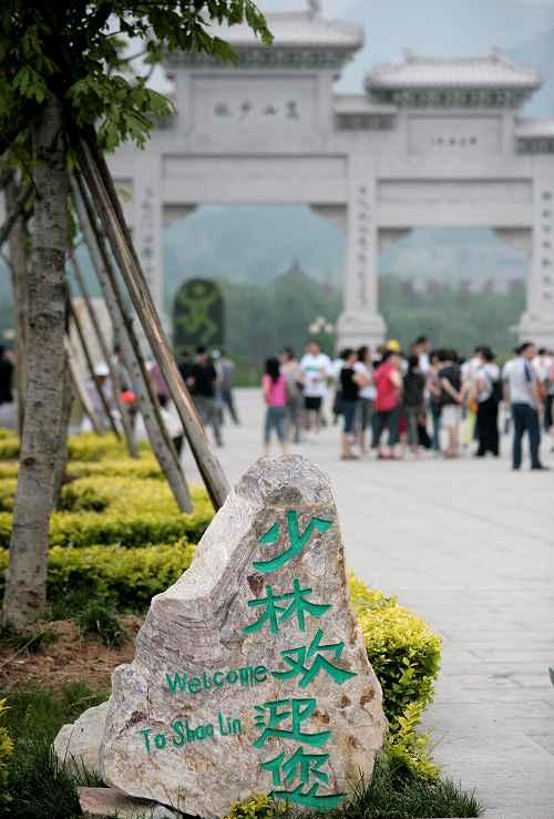 嵩山少林寺の画像 p1_28