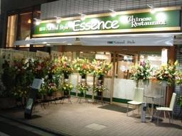 essence open