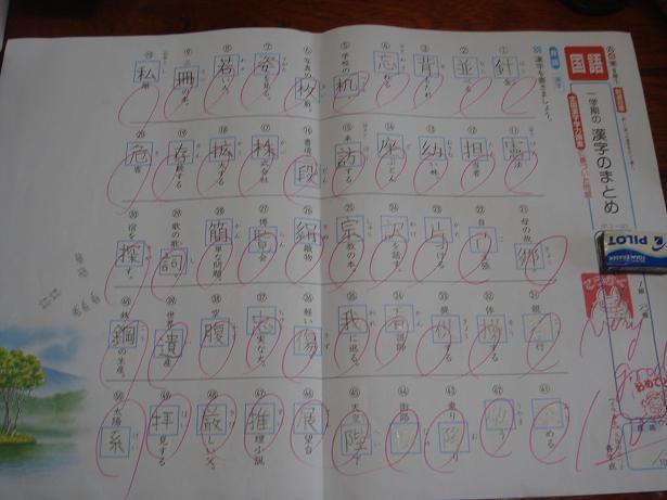 2010年07月07日の記事 | 【桃波の ... : 小学三年生漢字テスト : 漢字