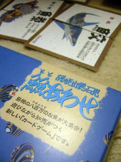 とと合わせ_2(07.09.23).jpg