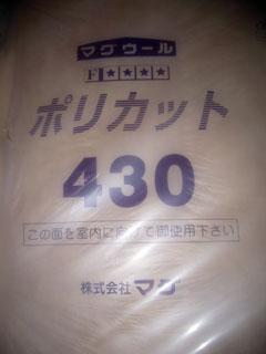 断熱材_3(07.09.13).jpg