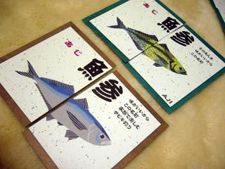 とと合わせ_4(07.09.23).jpg