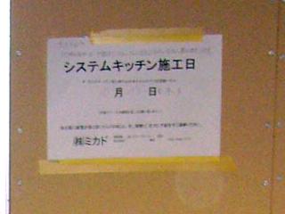 キッチン_2(07.10.06).jpg
