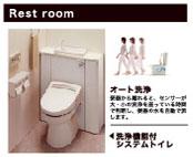 INAXトイレ.jpg