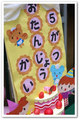お誕生会_001.jpg