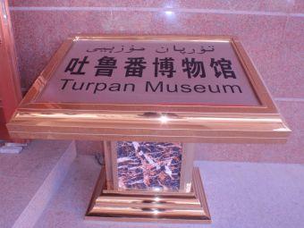 6.18トルファン博物館入り口.jpg