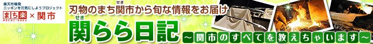 関市役所ブログ