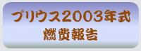 プリウス2003