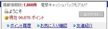 ゲットマネーのポイント経歴2010-2-3