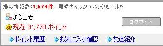 ゲットマネーのポイント経歴2010-03-1