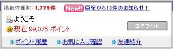 ゲットマネーのポイント経歴2010-03-4