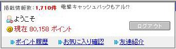 ゲットマネーのポイント経歴2010-03-3