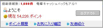 ゲットマネーのポイント経歴2010-03-2.