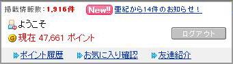 ゲットマネーのポイント経歴2010-5-2