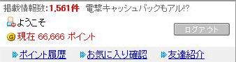 ゲットマネーのポイント経歴201001-1