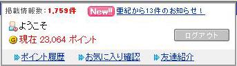 ゲットマネーのポイント経歴2010-04-1
