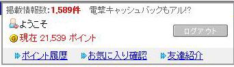 ゲットマネーのポイント経歴201001-4