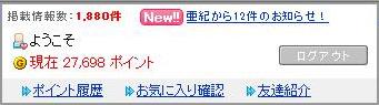 ゲットマネーのポイント経歴2010-5-1