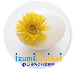 izumi_kaikei.jpg