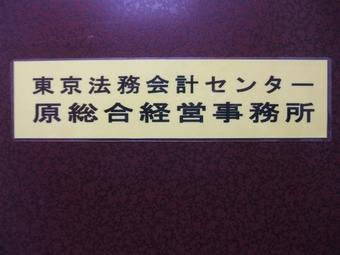 原総合経営事務所