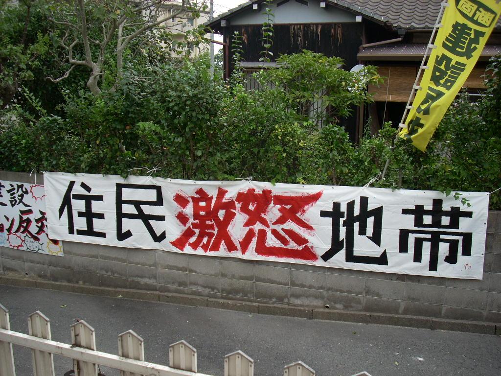 反対の意思を込めて『看板・横断幕』は手作りです。 泰平建設マンション・サンライフ足立公園建設反対