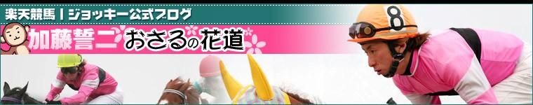 加藤誓二騎手公式ブログ ~ おさるの花道