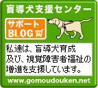 盲導犬サポート