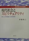 現代社会とスピリチュアリティ .JPG