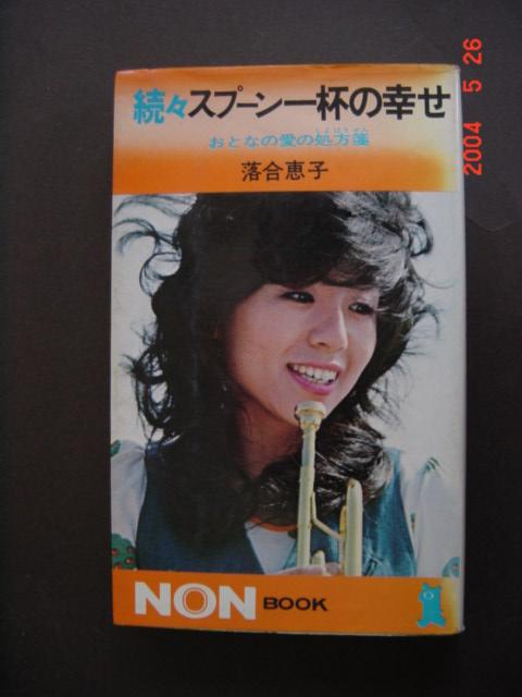 落合恵子の画像 p1_36