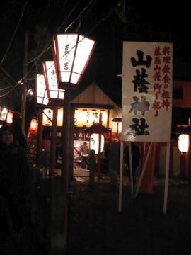 吉田神社の節分祭:山蔭神社