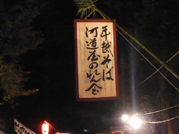 吉田神社の節分祭:河道屋のれん