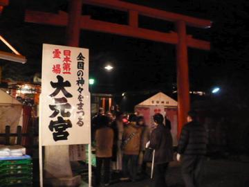吉田神社の節分祭:大元宮1