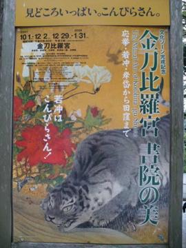 金刀比羅宮 書院の美 ポスター
