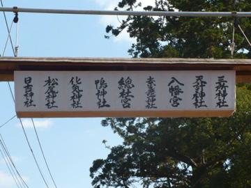 加茂大祭の看板1