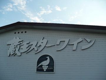 タケダワイナリーの工場