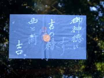 八重垣神社・占い