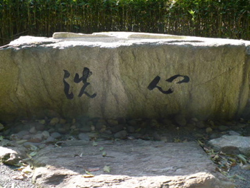 宗像大社第二宮・第三宮入口の礎石