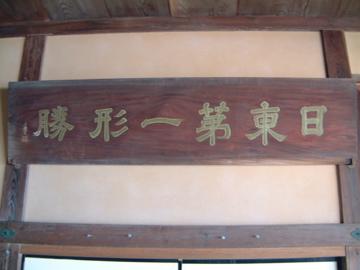 「日本一の形勝」