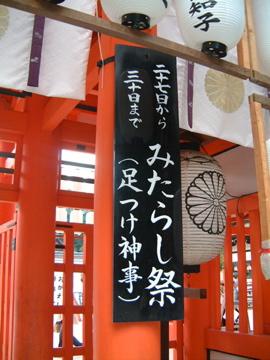 みたらし祭@下鴨神社