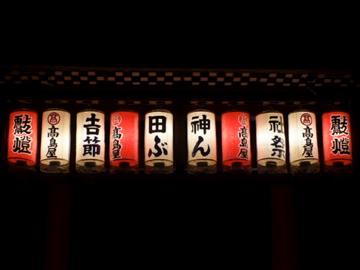 吉田神社の節分祭看板