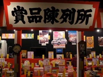 吉田神社の節分祭:商品陳列所
