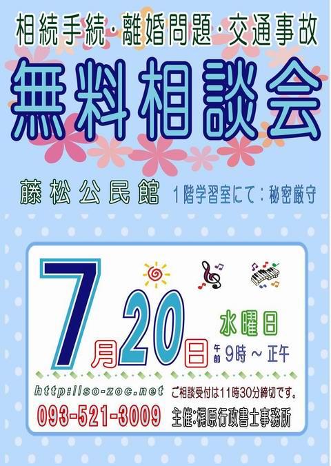 藤松公民館:カラーA3:110720.JPG