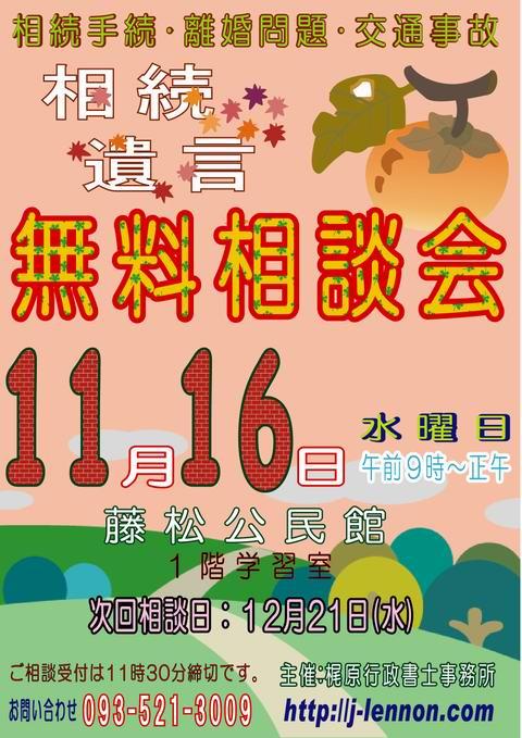 藤松公民館:20111116:A3ポスター.JPG