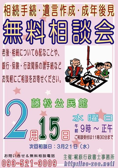 藤松公民館:A3ポスター:120215.JPG