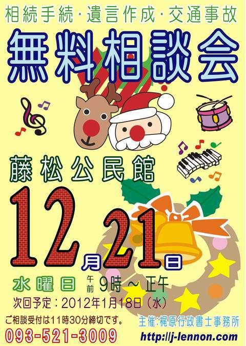 藤松公民館:111221:ポスター:A3.JPG