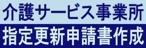 介護事業関連:更新申請書作成:青版.jpg
